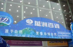 山東濟南隆發大型超市
