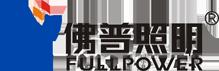佛山市j9在线平台九游会照明有限公司